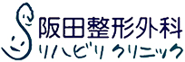 お問い合わせ|明石市でリハビリテーションなら阪田整形外科リハビリクリニックにご相談ください。