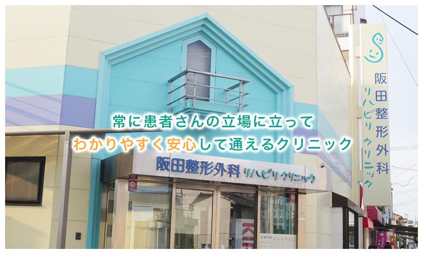 明石市でリハビリテーション|阪田整形外科クリニック