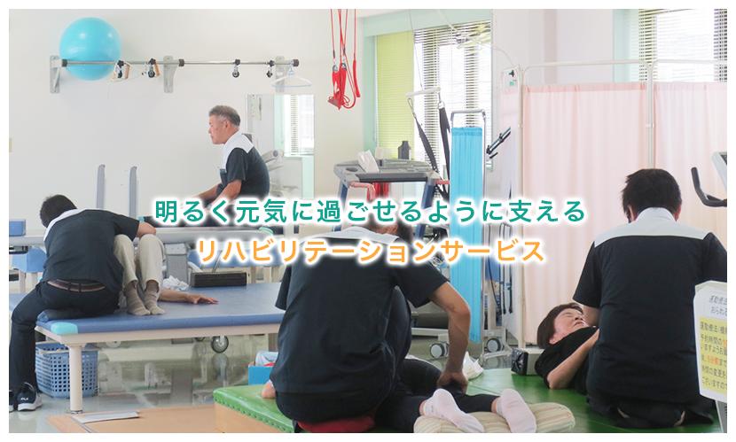 明石市でリハビリテーション 阪田整形外科クリニック
